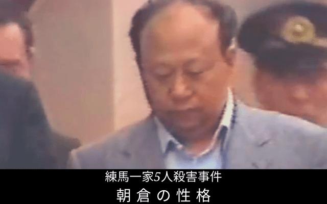 朝倉幸治郎の性格