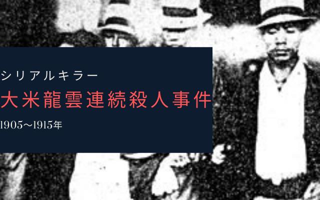 大米龍雲連続殺人事件とは?