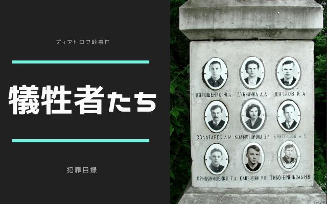 ディアトロフ峠事件の被害者たち