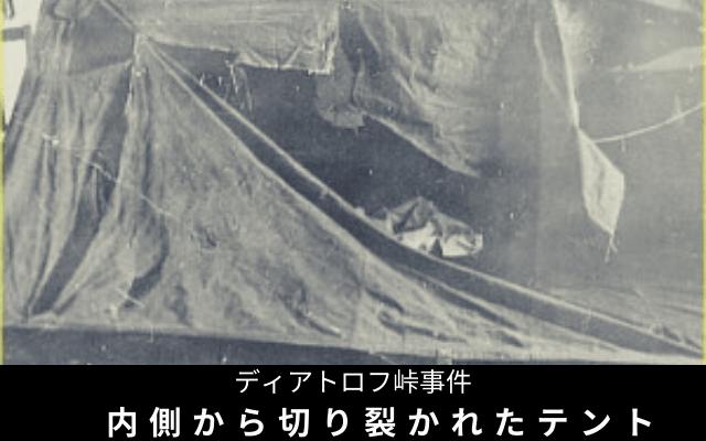ディアトロフ峠事件4: 内側から切り裂かれたテント