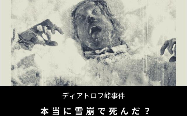 ディアトロフ峠事件5: 本当に雪崩で死んだのか?