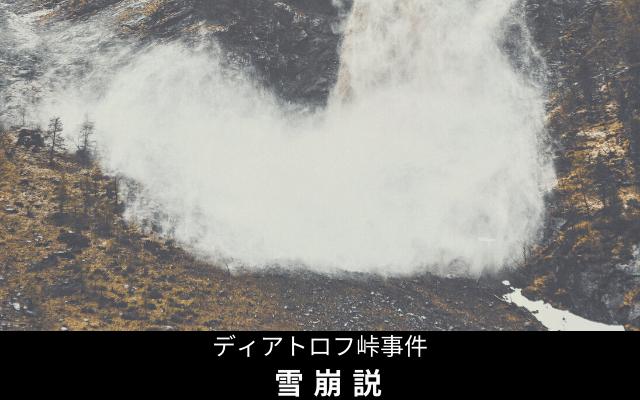 ディアトロフ峠事件1: 雪崩説