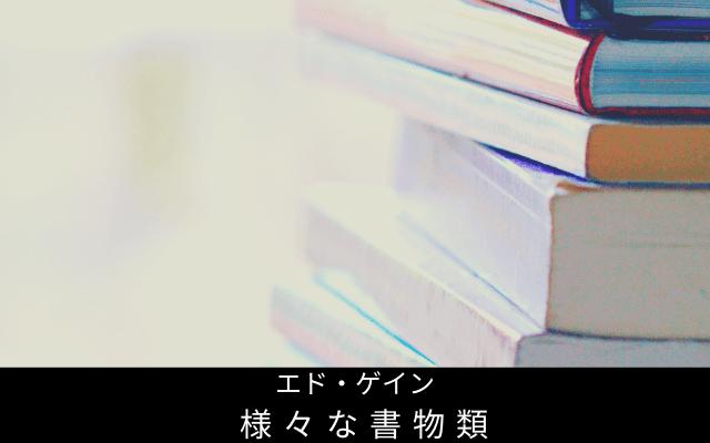 様々な書物類