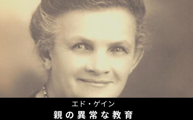エド・ゲインの親の異常な教育