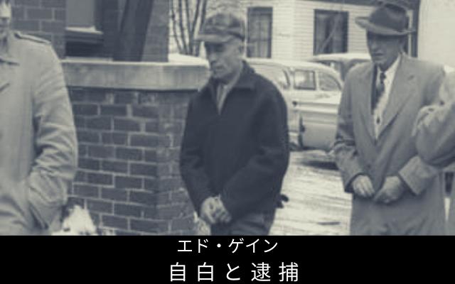 エド・ゲインの自白と逮捕