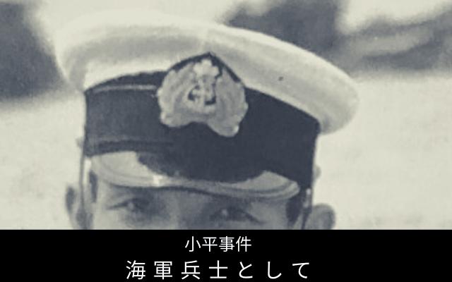 小平事件: 海軍兵士として