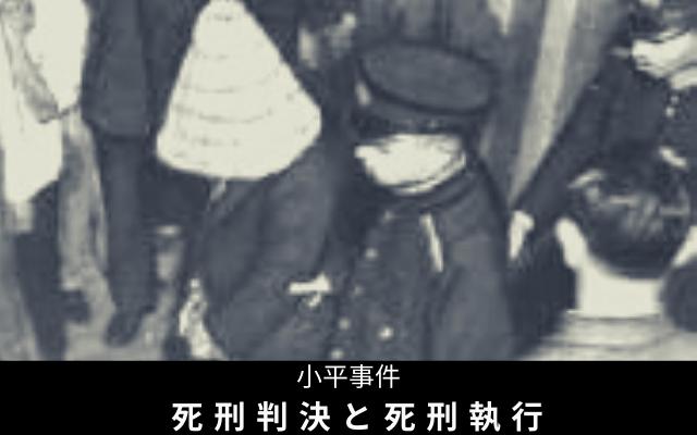小平義雄の死刑判決と死刑