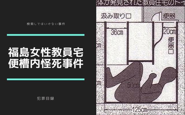 福島女性教員宅便槽内怪死事件