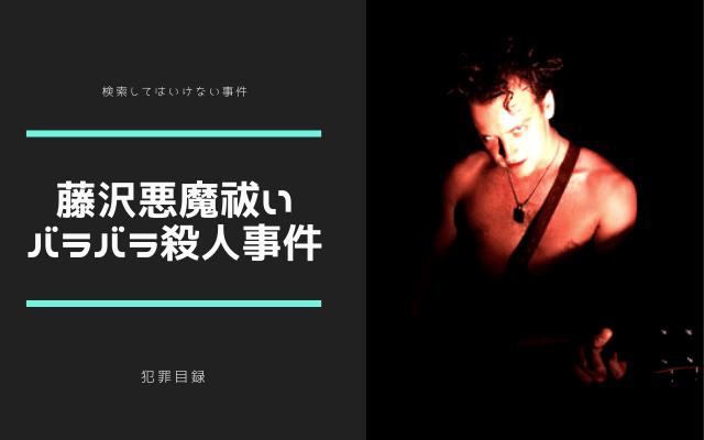 藤沢悪魔祓いバラバラ殺人事件