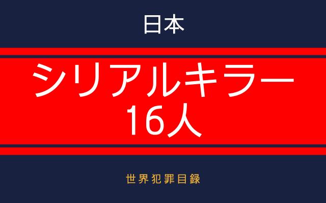 日本の有名なシリアルキラー16人まとめ