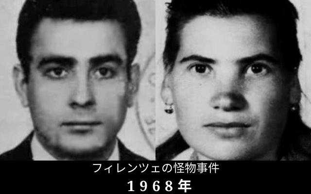 イル・モストロ事件の最初の犠牲者