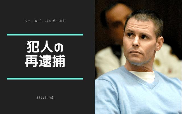 バルガー事件の犯人が再逮捕