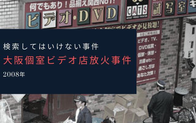 大阪個室ビデオ店放火事件とは