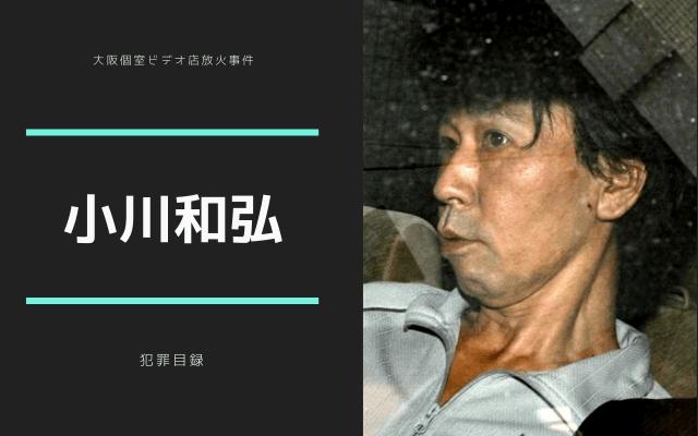 事件の犯人: 小川和弘