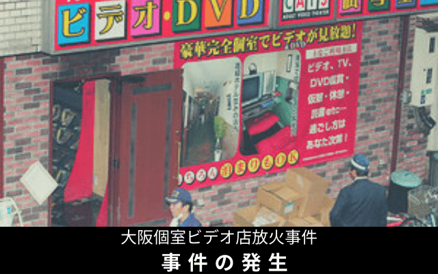 大阪個室ビデオ店放火事件の発生