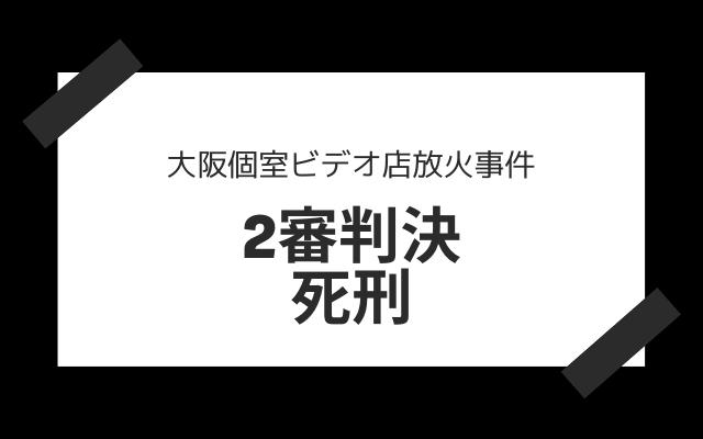 大阪個室ビデオ店放火事件 死刑判決