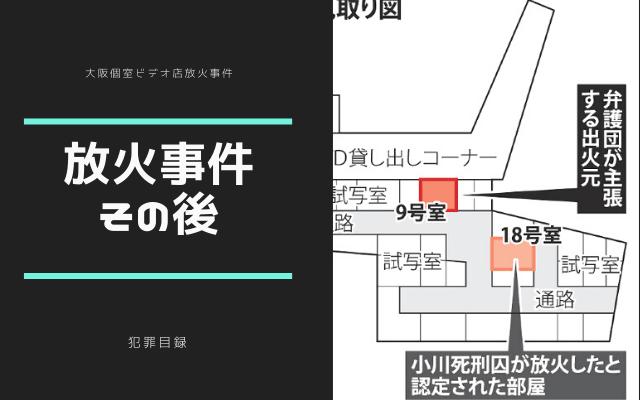 大阪個室ビデオ店放火事件のその後