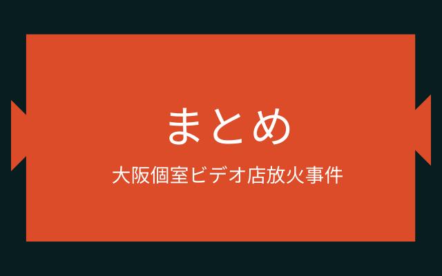 大阪個室ビデオ店放火事件のまとめ